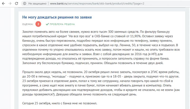скб банк кредит наличными отзывы baikalinvestbank-24.ru кредитная карта с плохой кредитной историей онлайн решение москва