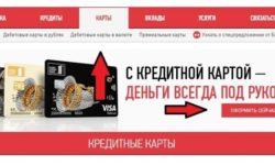 Кредитная карта Хоум Кредит - оформить онлайн заявку