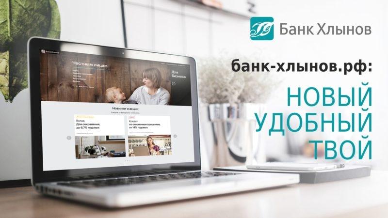 хлынов банк официальный сайт кредит