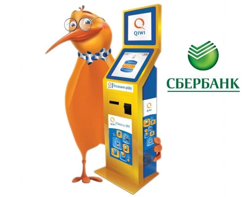 Изображение - Перевод денег с киви кошелька на карту сбербанка 9619ef4fecce4009f6fdc72bcceb6cce