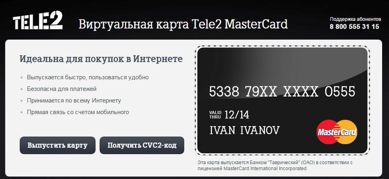 Как перевести деньги с Теле2 на Яндекс.Деньги