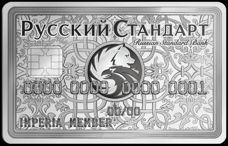 Изображение - Студенческая карта от банка русский стандарт 9753b6bfc2590d54d19c823e07a17c50