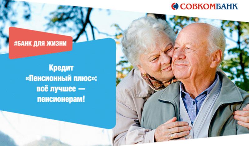 Ипотека для пенсионеров Совкомбанк на покупку квартиры