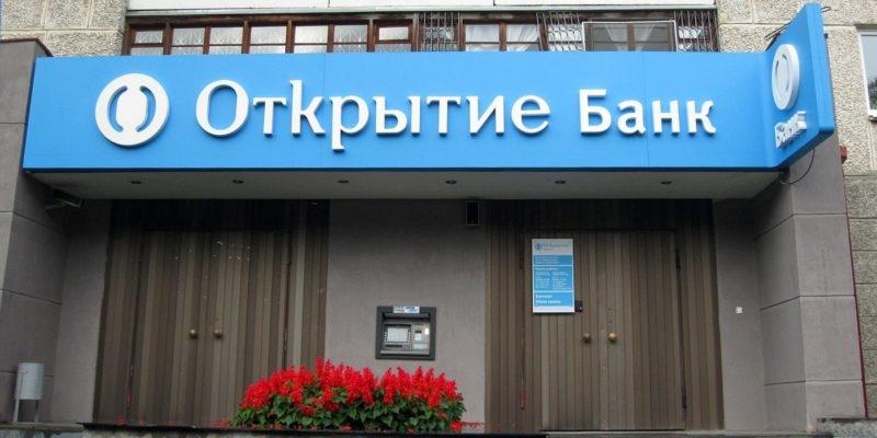 Банк Открытие: рейтинг надежности Центробанк