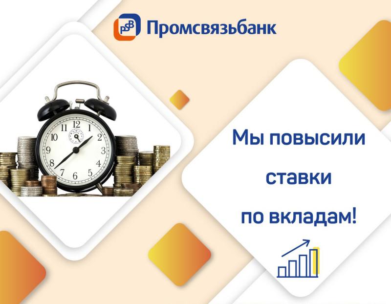 Вклады Промсвязьбанка в 2019 году: проценты и условия