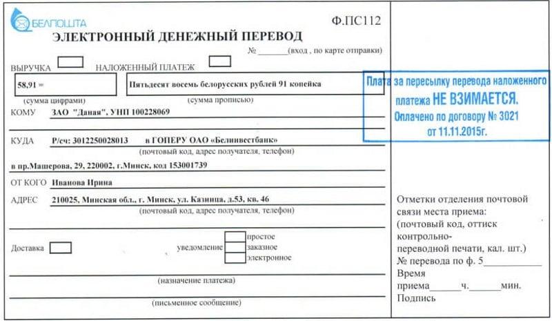 Изображение - Перевод денег из беларуси в россию a2c50fec2fa89852d0ff98ca92162db7