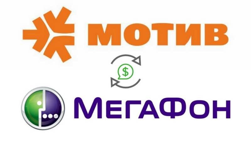 Как перевести деньги с Мотива на Мегафон