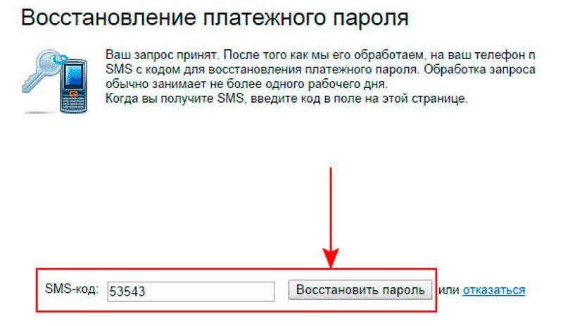 Как восстановить Яндекс кошелек по номеру кошелька