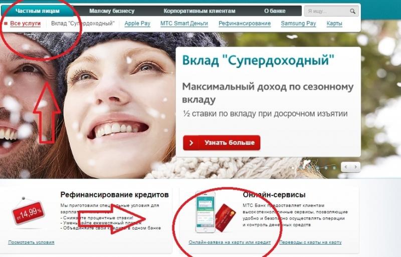Онлайн заявка на кредит МТС банк