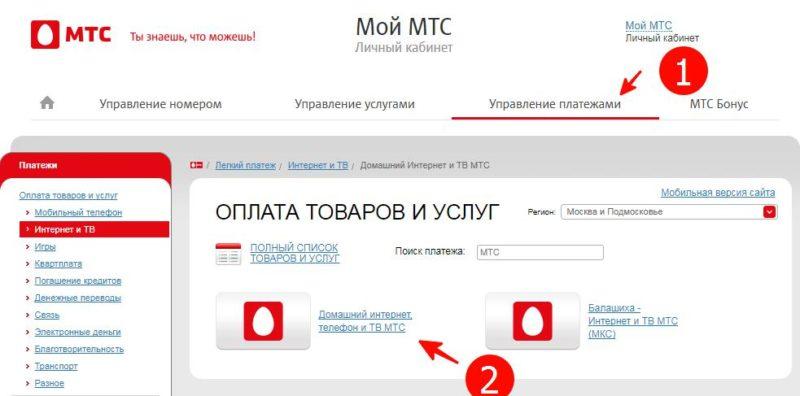 Оплата интернета и телевидения МТС банковской картой