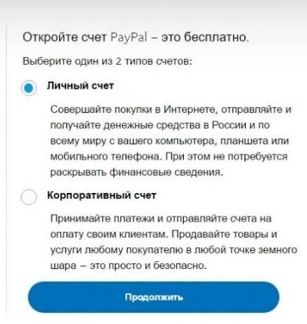 Paypal: что это такое и как им пользоваться