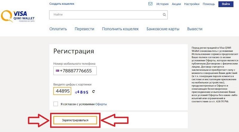 Как привязать виртуальную карту Qiwi к Paypal