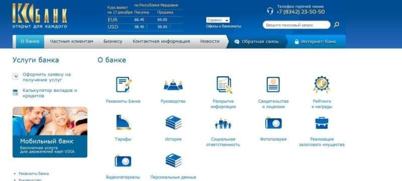 Вклады КС Банка Саранска