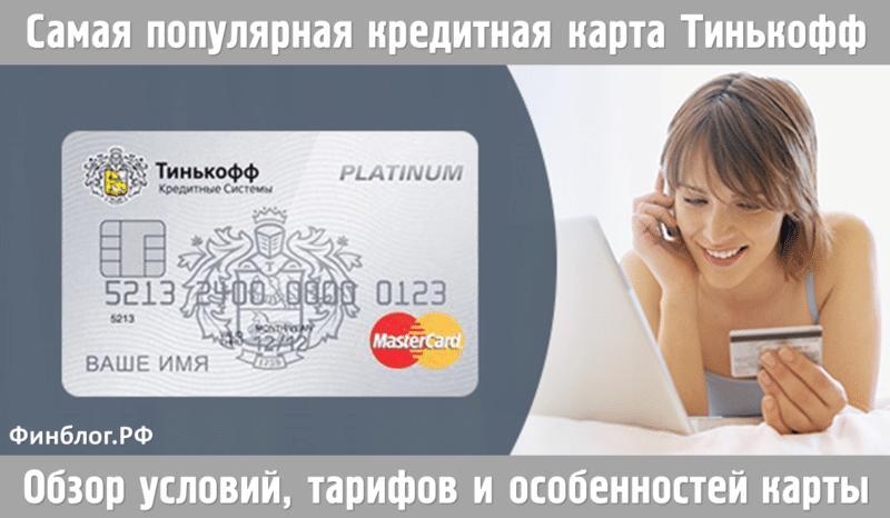 Кредитная карта Тинькофф Платинум: условия, отзывы, тарифы