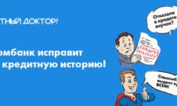 Кредитный доктор от Совкомбанка: условия подробно