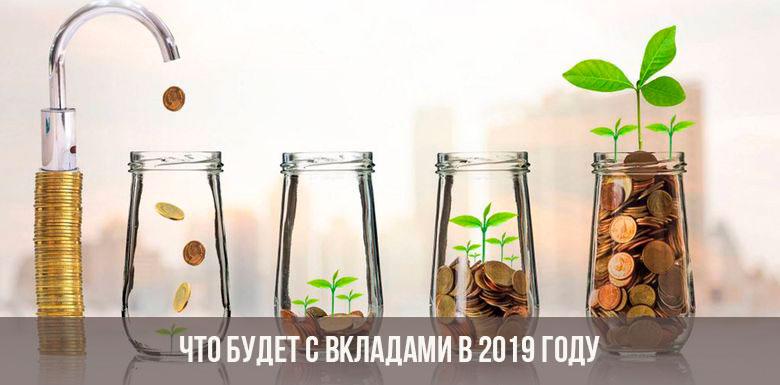 Где самые высокие проценты по вкладам в 2019 году
