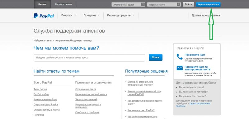Изображение - Интернет-магазины в россии с возможностью оплаты через paypal c00f3f00ee76a9ba18386edc18cc18dc