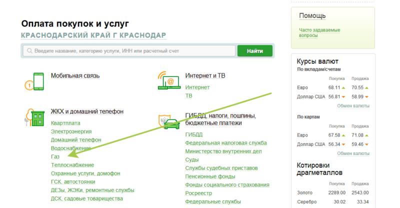 Как оплатить газ через Сбербанк Онлайн