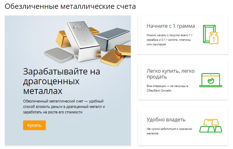 Изображение - Как заработать в сбербанке на вкладах, золоте, карте c2bb6162a0c15bceca69a2e7fa99696b
