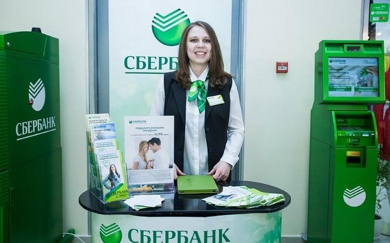 Банковские продукты Сбербанка для физических лиц
