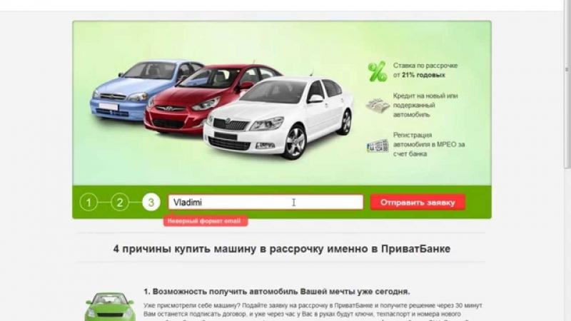 Авто в кредит в Приватбанке: условия