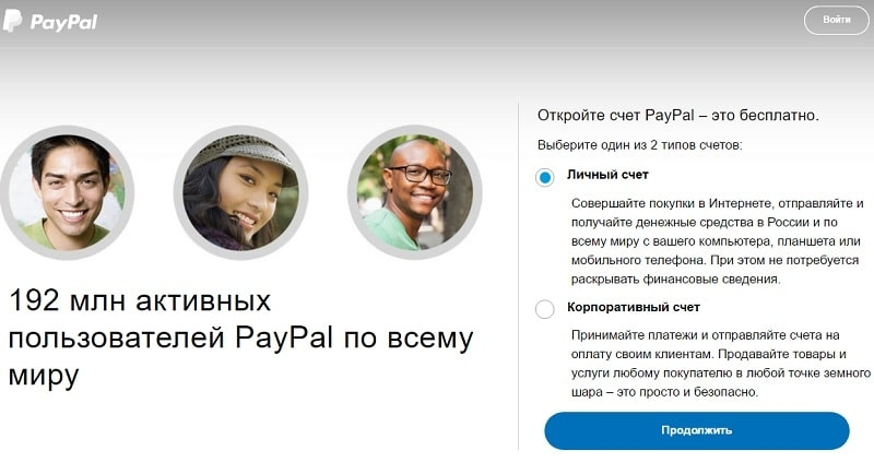 Изображение - Paypal аккаунт на алиэкспресс что это такое c8d4775c1b38a931ceb7627165ffbbaa