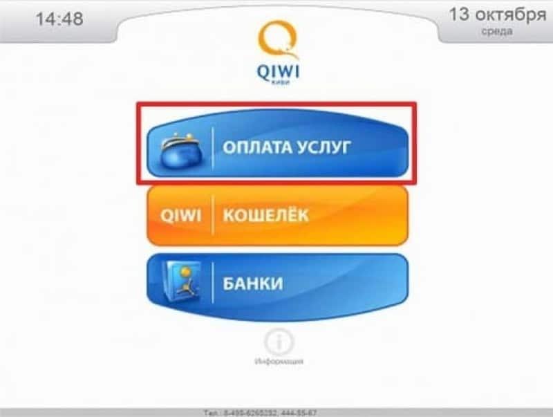 Как вывести деньги с Киви на карту ПриватБанка Украина