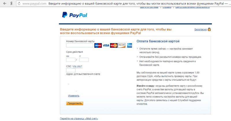 Что можно оплатить через PayPal
