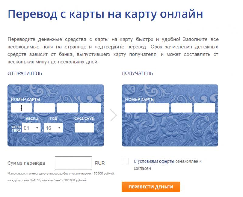 Изображение - Как перевести деньги с карты промсвязьбанка на карту промсвязьбанка d8df4929bb4a420df427b89700e79f55