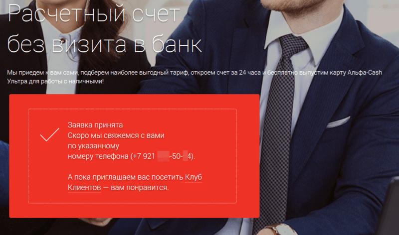 Как открыть расчетный счет в Альфа-Банке для ИП и ООО