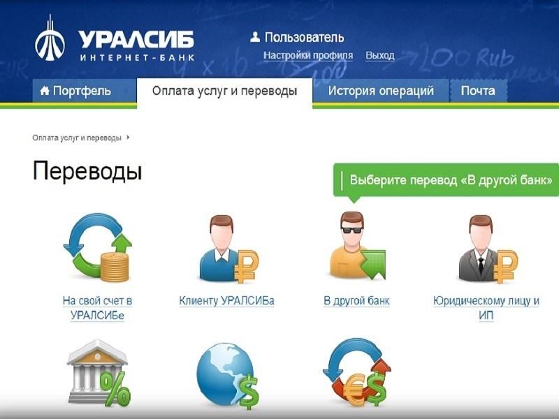 Перевод с карты Уралсиб на карту Сбербанка