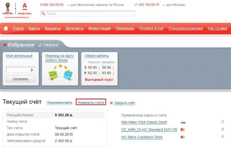 Как закрыть счет в Альфа-Банке через интернет