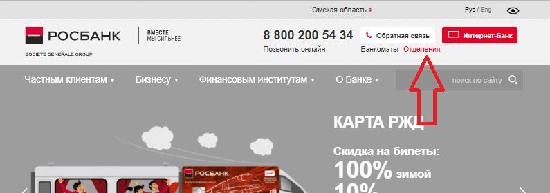 подать заявку на кредит в росбанк онлайн заявка на кредит наличными