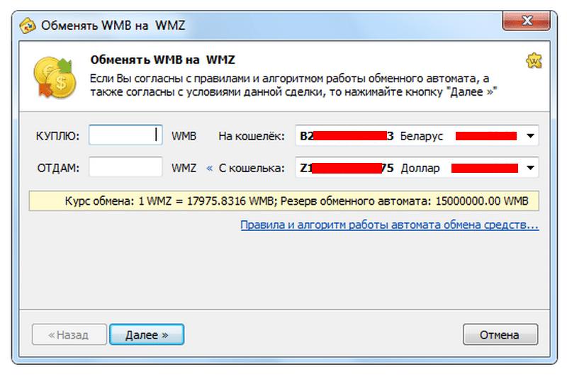 Изображение - Как перевести деньги с webmoney на webmoney e01302f662b1fa90c563c3cbed0673da