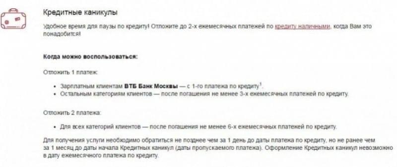 Изображение - Как оформить кредитные каникулы в банке москвы e3b5a381195a788201558b7640dceba7