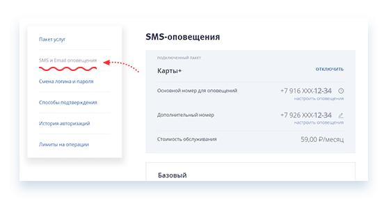 Мобильный банк ВТБ 24: как подключить
