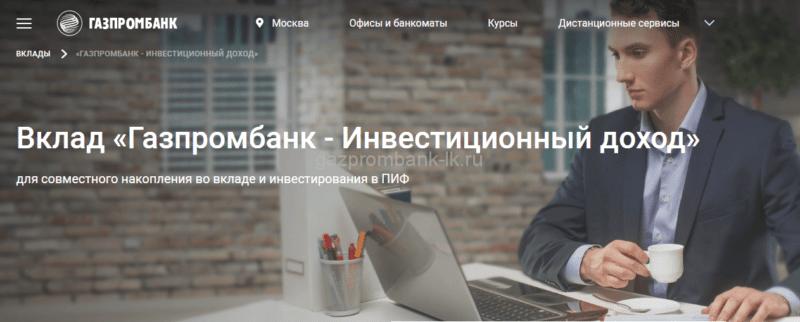 Вклад Инвестиционный доход Газпромбанк: отзывы
