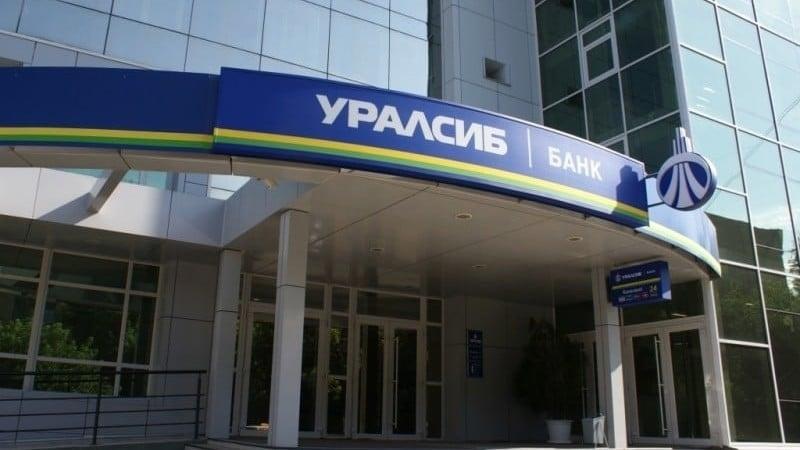 Кредит для своих Уралсиб банк