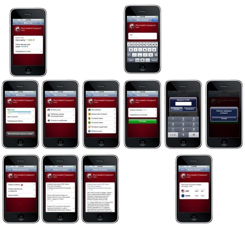 Изображение - Как подключить мобильный банк русский стандарт e7d214c6be88775203ce8935bd7bfe0d