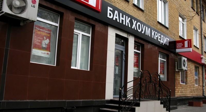 Банк хоум кредит отзывы вкладчиков
