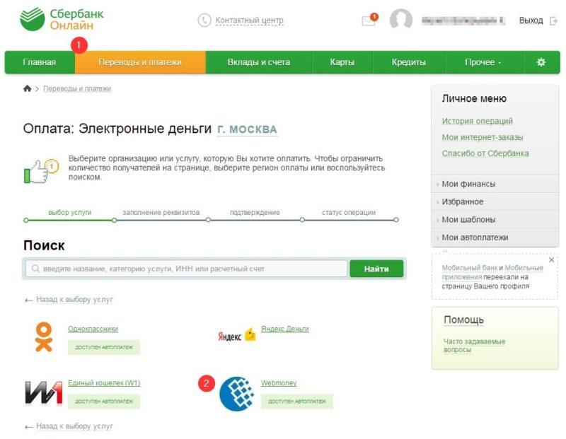 Перевод на Вебмани с карты Сбербанка