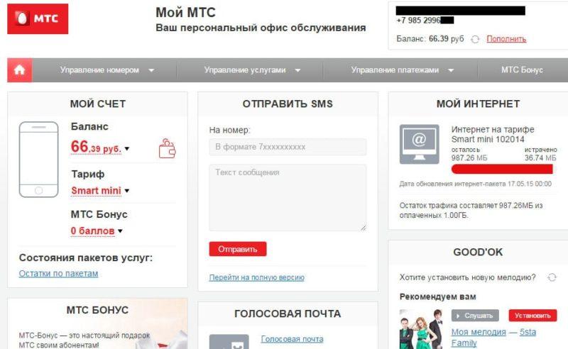 Как проверить сколько мегабайт на мтс