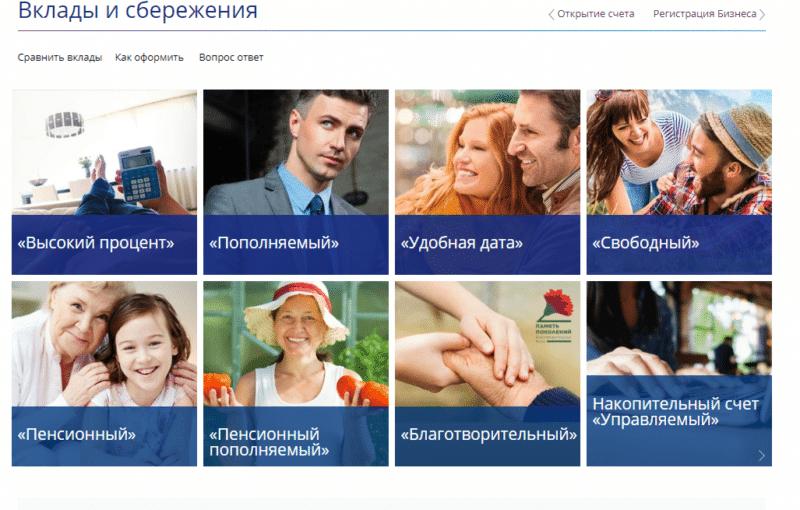 РосЕвроБанк: вклады физических лиц