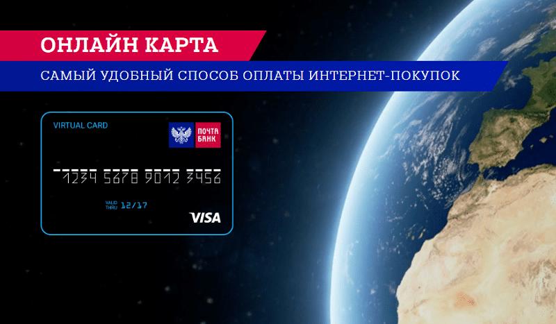 Виртуальная карта Почта Банк: как пользоваться