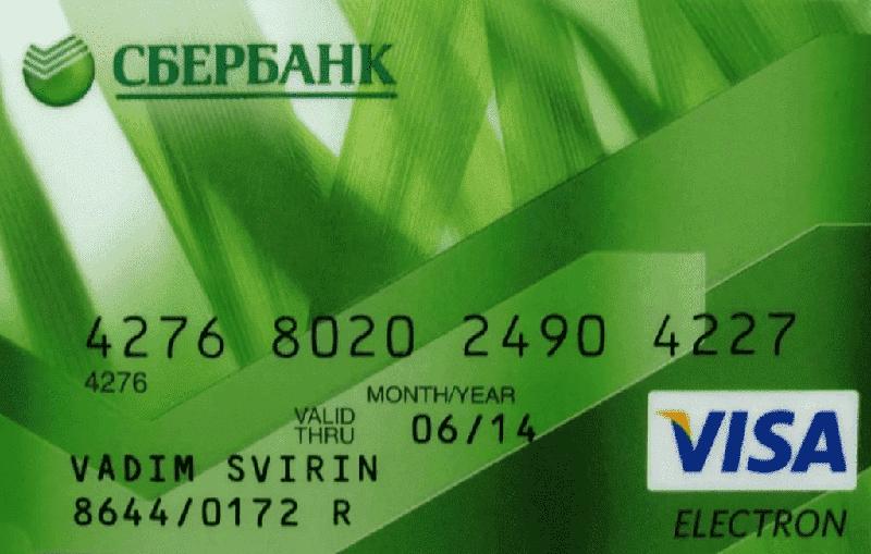 зеленая карта сбербанка это какая