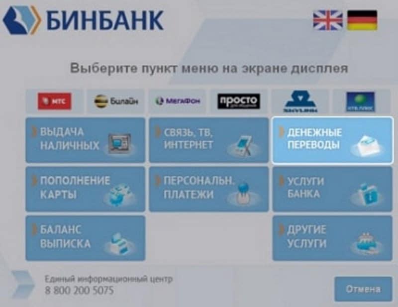 Перевод с карты на карту Бинбанк