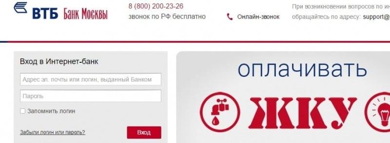 Реквизиты Банка Москвы для перечисления на карту физического лица