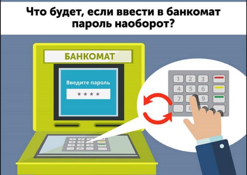 Что будет если ввести ПИН-код в банкомате наоборот