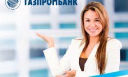 Вклады для физических лиц в «Газпромбанке» в 2019 году