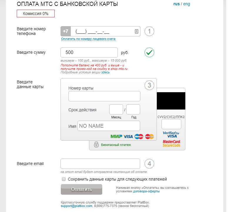 Пополнить мтс с банковской карты онлайн